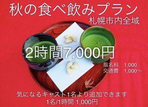 秋の食べ飲みプラン (1)